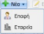 el:toolbar_contacts_new_el.png
