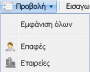 el:toolbar_contacts_view_el.png